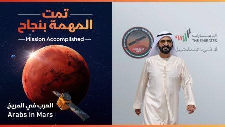Emiratele Arabe Unite devine prima țară arabă care a ajuns pe Marte