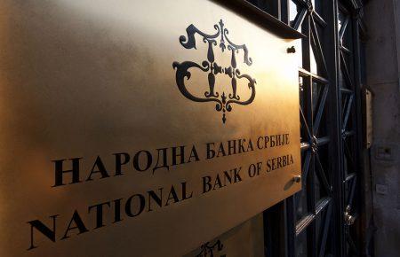 Banca Centrală a Serbiei